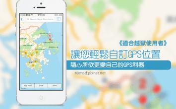 [Cydia for iOS7、iOS8] 隱藏真實位置!讓您輕鬆自訂GPS位置「GPSCheat」