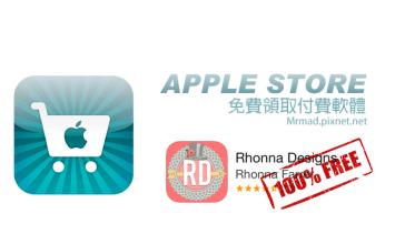 [限時免費]Apple Store再度贈送Rhonna Designs照片後製軟體兌換卷