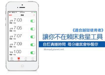[Cydia for iOS7必裝] 增強內建鬧鐘功能!愛賴床的救星 讓你不會在賴床方法「Snooze」