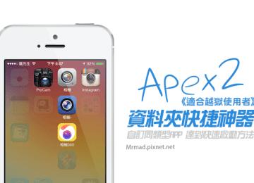 [Cydia for iOS7~iOS9必裝] 非裝不可!「Apex2」替iOS7~iOS9 APP增強快速啟動資料夾功能含中文化