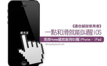 [Cydia for iOS7、iOS8] 點兩下就能喚醒iPhone不是問題!「SmartTap」含中文化