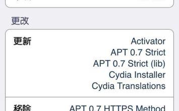 Cydia推出v1.1.12重大更新!完美修復狀態欄BUG問題