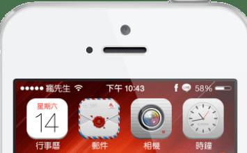 [Cydia for iOS7~iOS9必裝]讓iOS狀態欄提示圖更豐富(另包含LINE、FB多種補充包圖)「OpenNotifier9」