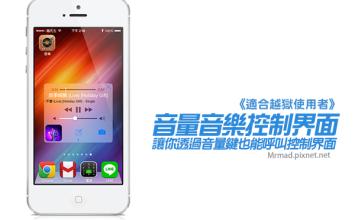 [Cydia for iOS7] 透過音量鍵也能呼叫iOS7音樂控制界面「Volume+」