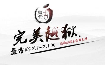 [iOS7.1-7.1.x越獄教學]中國盤古越獄團隊崛起iOS7.1.x完美越獄出現!