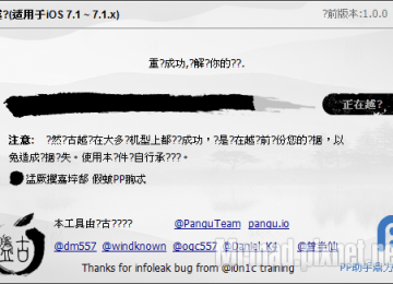 [iOS7越獄] 盤古越獄團隊:「致不明真相的觀眾」