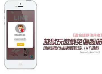 [Cydia for iOS7.1.x] 解決JB後LINE遊戲沒辦法玩方法「tsProtector P」