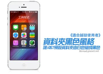 [Cydia for iOS7.1.x] 讓iOS7資料夾顏色由白色改為黑色風格「DarkFolders7」