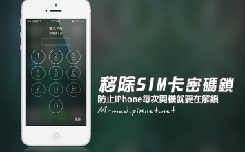 [教學]教你移除iPhone內SIM卡密碼鎖