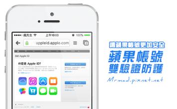 [教學]啟用蘋果Apple ID兩步驟驗證,讓帳號更安全