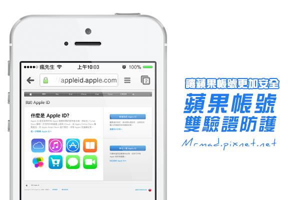 啟用蘋果,Apple ID雙重驗證,讓帳號更安全