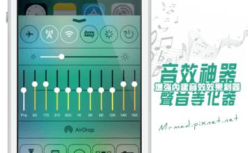 [Cydia for iOS7~iOS9] 增強內建音效播放效果利器「EqualizerEverywhere」