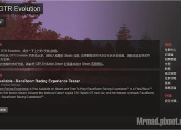 [限時免費]免費下載《GTR Evolution》正版Steam Key