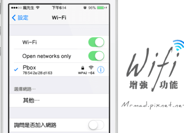[Cydia for iOS7、iOS8] 解除WiFi封印!並增強iOS WiFi功能「betterwifi7」
