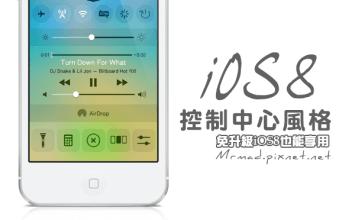 [iOS7美化]讓iOS7免升級也能套用iOS8控制中心風格「Centrex」