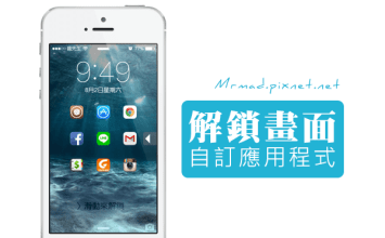 [Cydia for iOS7、iOS8] 解鎖畫面放上自訂APP「Lockscreen Launcher」(附中文化)