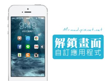 [Cydia for iOS7、iOS8] 解鎖畫面放上自訂APP「Lockscreen Launcher」(附中文化)