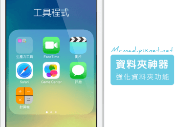 [Cydia for iOS7.x.x] 「QuickFolders」自訂資料夾手勢來增強iOS7資料夾功能
