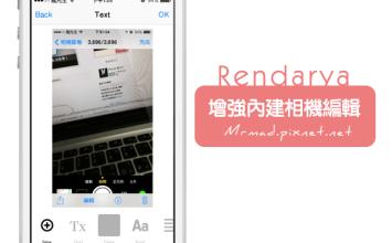 [Cydia for iOS7.1.x必裝] 「Rendarya」增強iOS7內建相機編輯功能