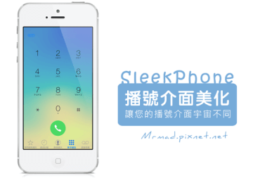 [Cydia for iOS7.1.x] 「SleekPhone」iOS7播號介面也能水噹噹