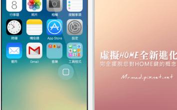 [Cydia for iOS7.1.x] 「vHome」虛擬HOME鍵全新進化