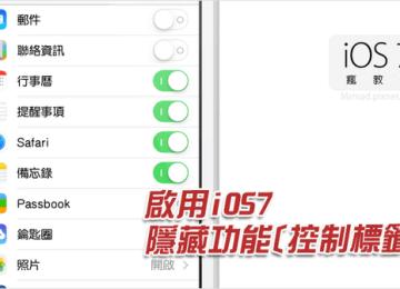 [iPhone/iPad教學]啟用iOS7隱藏功能控制標籤