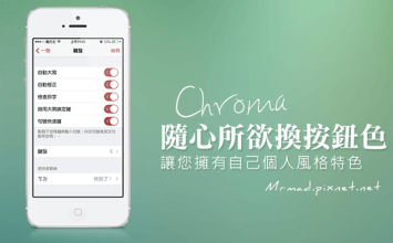 [Cydia for iOS7.1.x] 「chroma」讓您隨心所欲更換按鈕顏色