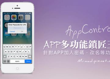 [Cydia for iOS7.1.x必裝] 「AppControl」App多功能鎖匠王 替相簿與APP加鎖與改名非難事