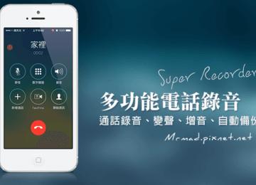 [Cydia for iOS7~iOS9必裝] 「Super Recorder」多功能電話錄音軟體