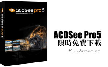 [限時免費]免費獲得相片編輯器ACDSee Pro 5正式版