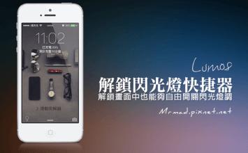 [Cydia for iOS7-iOS9] 「Lumos」解鎖畫面也能加入閃光燈開關