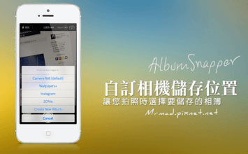 [Cydia for iOS7]「AlbumSnapper」 自訂iPhone相機儲存的照片位置