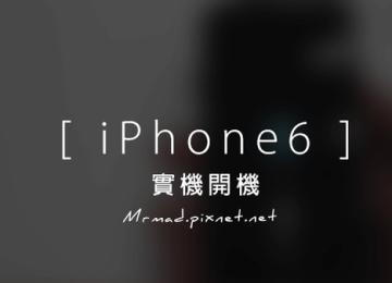 驚人影片!真正Apple iPhone6實機開機了!