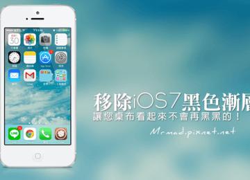 [iPhone/iPad教學]免煩惱~手動移除與停用iOS7、iOS8桌布黑色漸層!