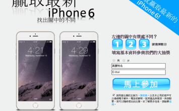 [3C陷阱]小心iPhone抽獎活動「假抽獎、真詐騙!」