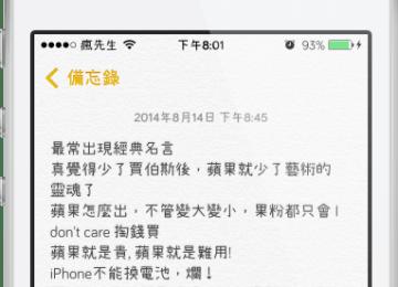 [iOS7、iOS8、iOS9字體]中文字體「瀬戸フォント簡轉繁」系列