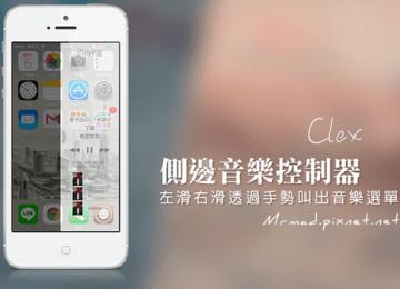 [Cydia for iOS7.1.x] 側邊音樂控制器「Clex」讓控制音樂選項更簡單