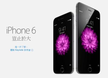 2014蘋果發表會重點總整理 新一代iPhone6、穿戴式手錶Apple Watch