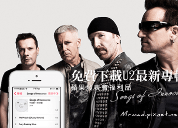 [免費音樂]Apple發表會福利品!免費贈送U2新專輯《Songs of Innocence》