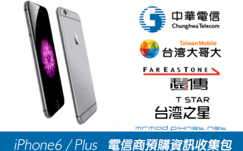 [預購懶人包]iPhone6和iPhone6 Plus中華電信、台灣大哥大、遠傳、台灣之星預購與費率資訊、維修、門市、空機收集