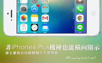 [Cydia for iOS7.1.x] 免升級iOS8也能擁有iPhone6 Plus橫向顯示功能「iconrotator」
