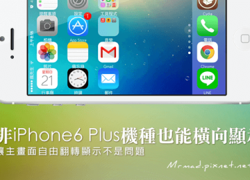 [Cydia for iOS7.1.x] 免升級iOS8也能擁有iPhone6 Plus橫向顯示功能「iconrotator」