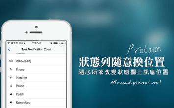[Cydia for iOS7、iOS8] 「Protean」狀態列訊息與圖案隨意更換