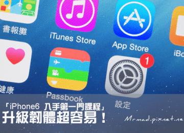 [iPhone6教學]iPhone6入手第一門課程 iOS8如何升級到iOS8.0.2以上?