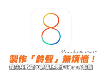 [iOS鈴聲教學]簡單製作iOS8、iOS9鈴聲,在iPhone與iPad上都可製作