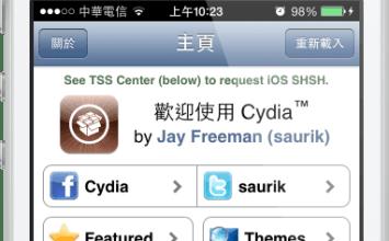 [插件清單]iOS8 Cydia最新支援Tweaks插件清單與推薦(隨時更新)必裝插件統一收錄