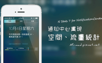 [Cydia for iOS7、iOS8] 增強通知中心功能!實現空間與流量統計「N Stats 7 for NotificationCenter」
