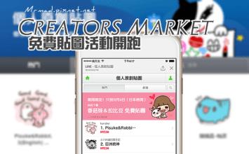 【Creators Market 免費貼圖活動】LINE個人原創貼圖每週免費下載懶人包