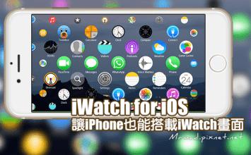 [iOS教學]讓iWatch畫面出現在iPhone上方法「WatchSpringboard」