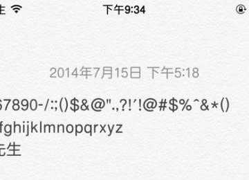 [iOS8字體]英文字體「騰祥嘉麗圓」系列